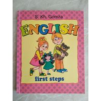 С.Х. Гомза Английский язык для подготовительного класса