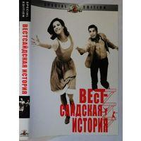 Вестсайдская история, DVD9