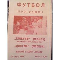 1989 год Динамо Минск--Динамо Москва
