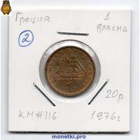 Греция 1 драхма 1976 года.