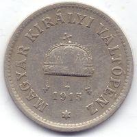 Венгрия, 10 филлеров 1915 года.