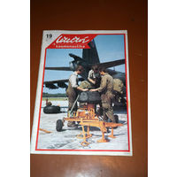 Авиационный журнал LETECTVI+KOSMONAUTICA номер 19-1988