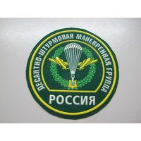 Шеврон десантно-штурмовая маневренная группа ПВ Россия