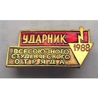 1988. Ударник. Всесоюзный студенческий отряд. ВСО. ССО