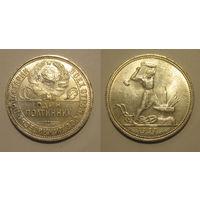 50 копеек 1927  UNC