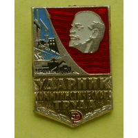 Ударник коммунистического труда. 475.