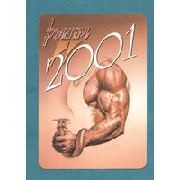 Календарик-2001