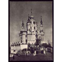 1954 год Киев Андреевская церковь