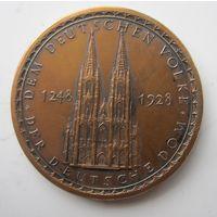 Медаль. Веймар.Германия. 680 лет Кельнскому собору.1928 г.  .12е-0