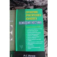 Справочник практического психолога ПСИХОДИАГНОСТИКА С.Т. Посохова