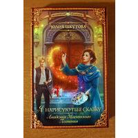 Академия Магического познания. Я нарисую тебе сказку