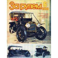 """Журнал """"За рулём"""" #6 – 1989 год"""