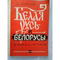 А. Ф. Рогалев. Белая Русь и белорусы. (В поисках истоков).