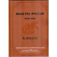 Каталог Конрос Монеты России 1700-1917 гг
