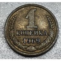 1 копейка 1969 г.