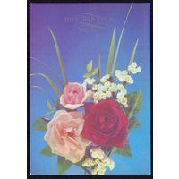 СССР 1991 ДМПК Поздравляем розы