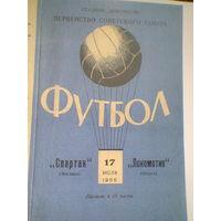 17.07.1966--Локомотив Калуга--Спартак Могилев