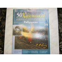 """50 художников русской живописи""""Рябушкин"""" 38."""