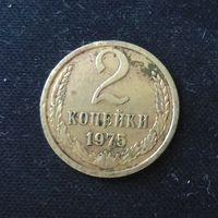 2 копейки 1975