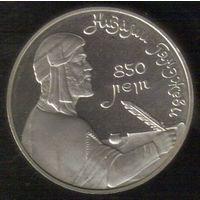 1 рубль 1991 г. 850 лет со дня рождения Низами Гянджеви_Proof