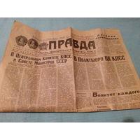 Газета ПРАВДА от 4 мая 1984 года