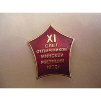 11 слет отличников Минской милиции 1972г