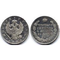 Рубль 1823 СПБ ПД, Александр I, Штемпельный блеск, хорошее коллекционное состояние