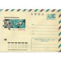 """Почтовый конверт """"12 апреля - день космонавтики"""". 1974г."""