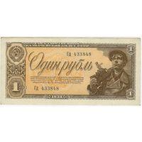 1 рубль 1938 г. СОСТОЯНИЕ!!! EF...  без перегиба.