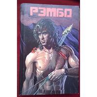 Рэмбо // Серия:  Зарубежный детектив. Приключения.