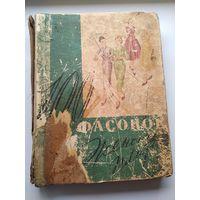 М. Дрючкова и др.   100 фасонов женского платья. Третье издание. 1962 год