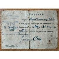 Справка, выданная эвакогоспиталем. О санобработке. 1944 г.