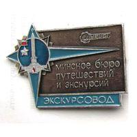 Минское бюро путешествий и экскурсий. Экскурсовод
