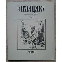 """Часопіс """"Полацак"""" N 8 1991"""