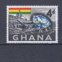 [2228] Гана 1965. Геология.Минералы.Алмаз. НАДПЕЧАТКА MNH