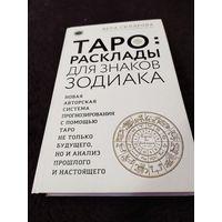 ТАРО. Расклады для знаков Зодиака   Склярова Вера Анатольевна