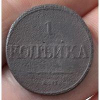 1 копейка 1831 г. Е.М.