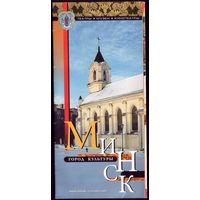 Минск - город культуры