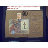 Конверт из Беларуси в Россию реально прошедший почту с блоком  1