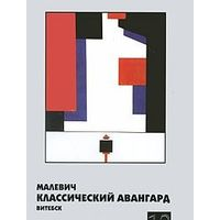 Малевич  #12. Классический авангард. Витебск. Альманах, 2010
