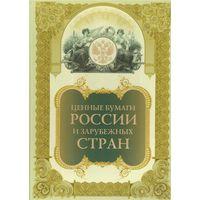 Ценные бумаги России и Зарубежных стран. Роскошное издание на мелованной бумаге.