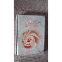 Записная книжка женщины