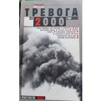 Хефлинг Тревога в 2000 году