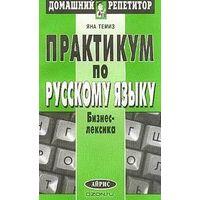 Практикум по русскому языку. Бизнес-лексика