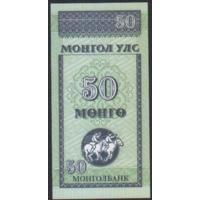 50 мунгу 1993г. UNC