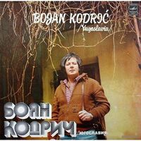 LP Bojan KODRIC - Поет Боян КОДРИЧ (Югославия) (1981)