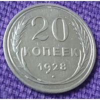 20 копеек 1928 года.