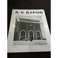 А. К. Буров