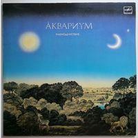 "LP Группа Аквариум ""Равноденствие"" (1990) Ташкент"