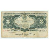 СССР, 3 червонца 1932 год.